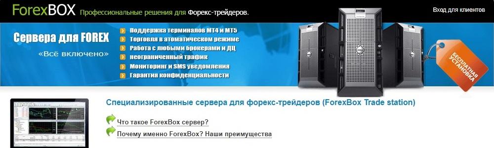 Торговлю сервера на форекс покупка товаров на биткоины