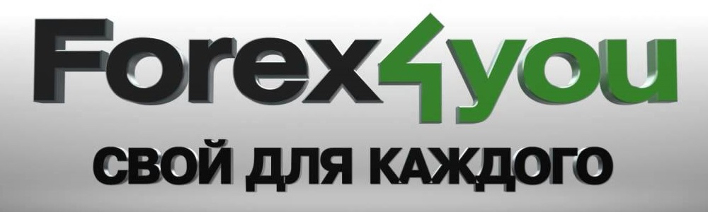 forex4you регистрация